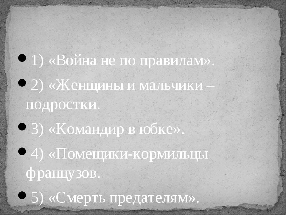 1) «Война не по правилам». 2) «Женщины и мальчики – подростки. 3) «Командир в...