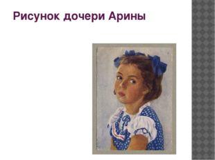 Рисунок дочери Арины
