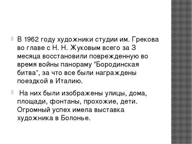 В 1962 году художники студии им. Грекова во главе с Н. Н. Жуковым всего за З...