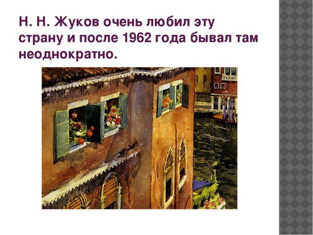 Н. Н. Жуков очень любил эту страну и после 1962 года бывал там неоднократно.