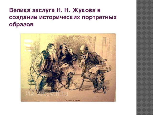 Велика заслуга Н. Н. Жукова в создании исторических портретных образов