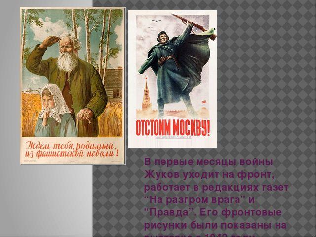 """В первые месяцы войны Жуков уходит на фронт, работает в редакциях газет """"На..."""