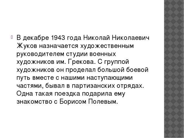 В декабре 1943 года Николай Николаевич Жуков назначается художественным руко...