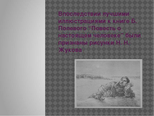 """Впоследствии лучшими иллюстрациями к книге Б. Полевого """"Повесть о настоящем ч..."""