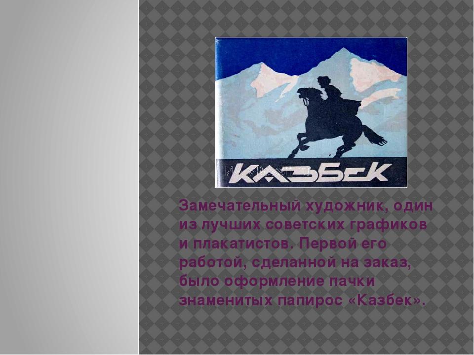 Замечательный художник, один из лучших советских графиков и плакатистов. Пер...