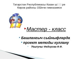 Татарстан Республикасы Казан шәһәре Киров районы 152нче гимназиясе Мастер - к