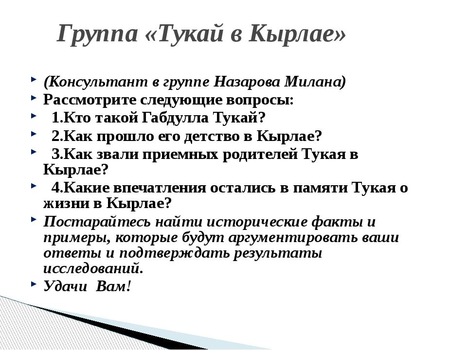 (Консультант в группе Назарова Милана) Рассмотрите следующие вопросы: 1.Кто...