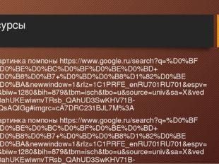 Ресурсы Картинка помпоны https://www.google.ru/search?q=%D0%BF%D0%BE%D0%BC%D0