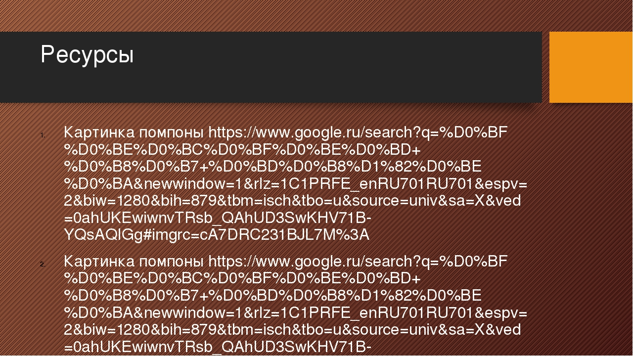 Ресурсы Картинка помпоны https://www.google.ru/search?q=%D0%BF%D0%BE%D0%BC%D0...