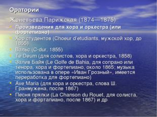 Оратории Женевьева Парижская (1874—1875) Произведения для хора и оркестра (ил
