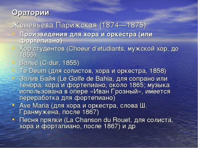 Оратории Женевьева Парижская (1874—1875) Произведения для хора и оркестра (ил...
