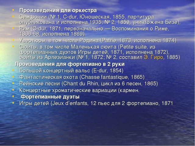 Произведения для оркестра Симфонии (№1, C-dur, Юношеская, 1855, партитура оп...