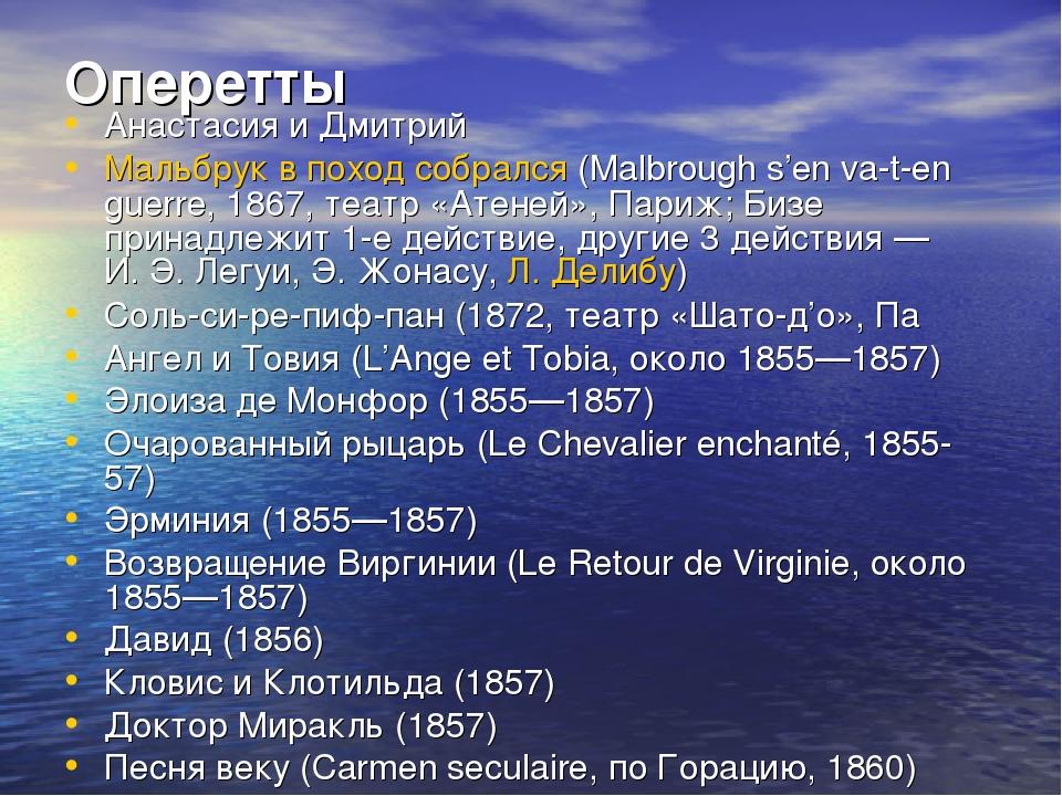 Оперетты Анастасия и Дмитрий Мальбрук в поход собрался (Malbrough s'en va-t-e...