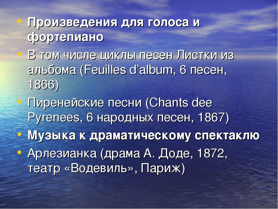 Произведения для голоса и фортепиано В том числе циклы песен Листки из альбом...