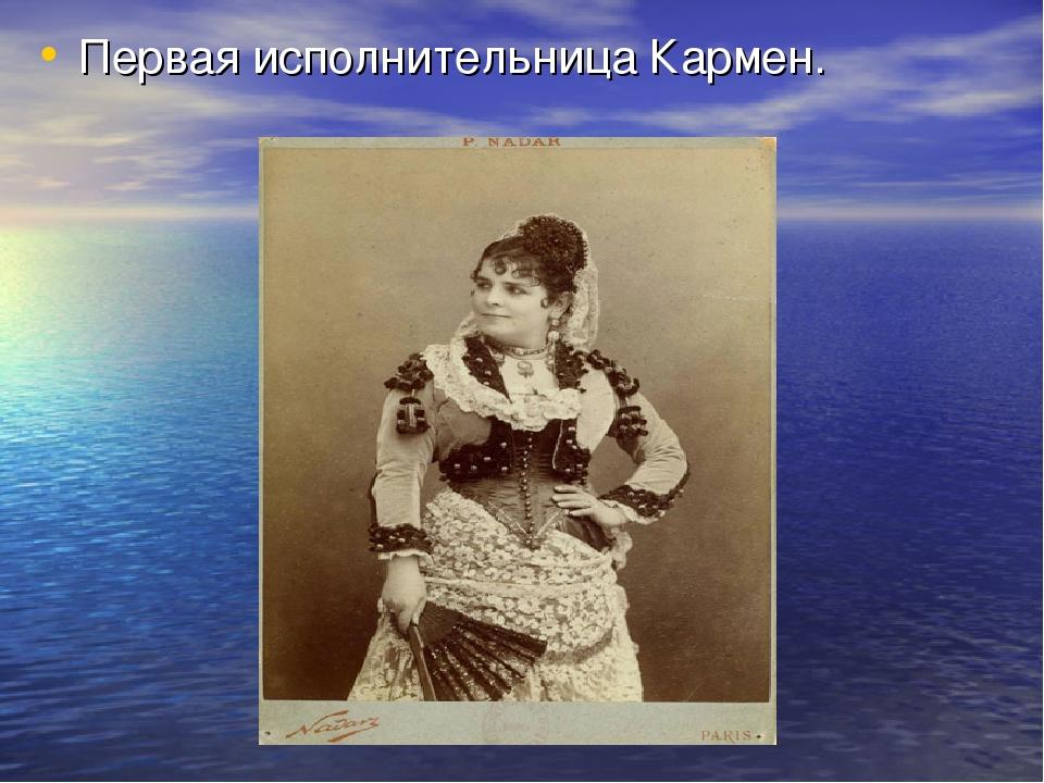 Первая исполнительница Кармен.