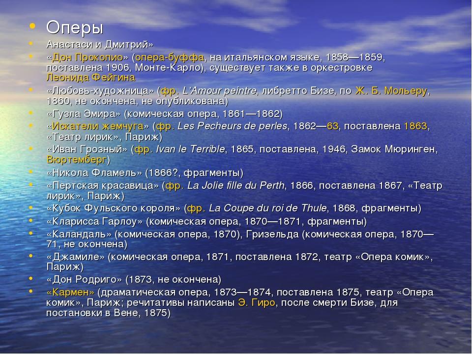 Оперы Анастаси и Дмитрий» «Дон Прокопио» (опера-буффа, на итальянском языке,...