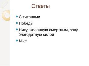 Ответы С титанами Победы Нику, желанную смертным, зову, благодатную силой Nike