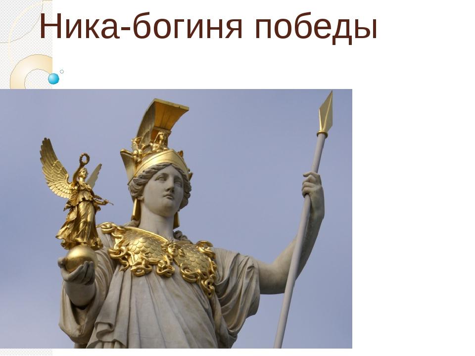 Ника-богиня победы