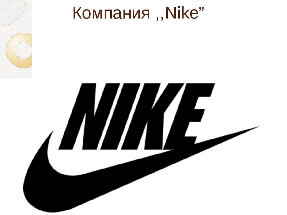 """Компания ,,Nike"""""""