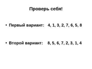 Проверь себя! Первый вариант: 4, 1, 3, 2, 7, 6, 5, 8 Второй вариант: 8, 5, 6,