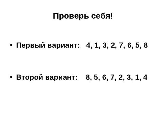 Проверь себя! Первый вариант: 4, 1, 3, 2, 7, 6, 5, 8 Второй вариант: 8, 5, 6,...
