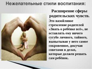 Расширение сферы родительских чувств. Это назойливое стремление родителей «Зн