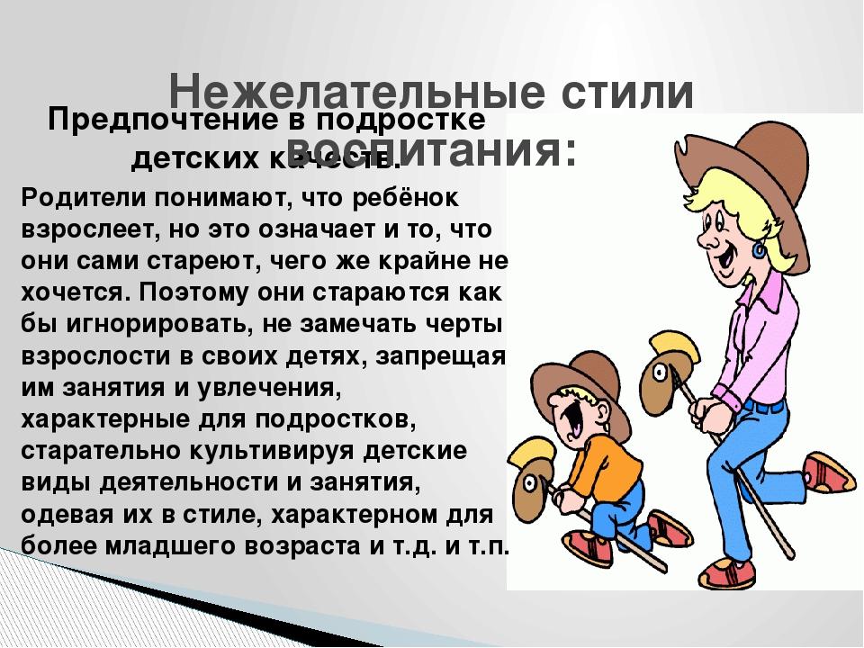 Предпочтение в подростке детских качеств. Родители понимают, что ребёнок взро...