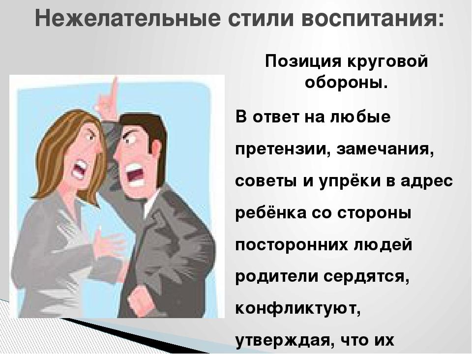 Позиция круговой обороны. В ответ на любые претензии, замечания, советы и упр...
