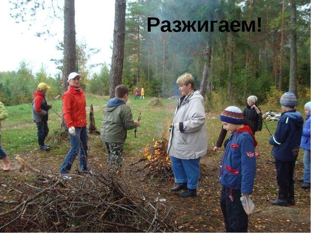 Разжигаем!