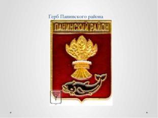 Герб Панинского района