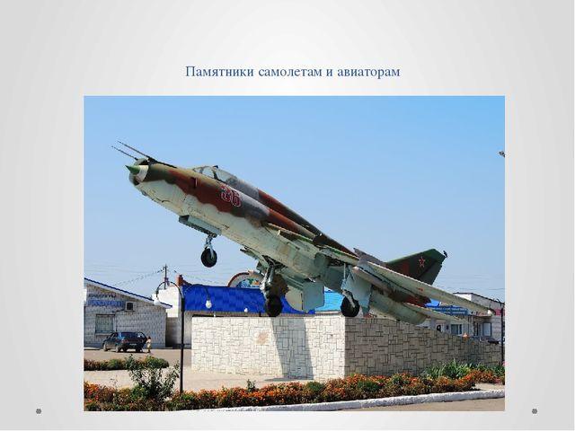 Памятники самолетам и авиаторам Су-17М