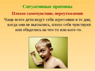 Ситуативные причины Плохое самочувствие, переутомление Чаще всего дети ведут