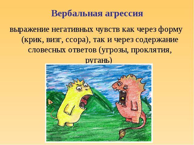 Вербальная агрессия выражение негативных чувств как через форму (крик, визг,...