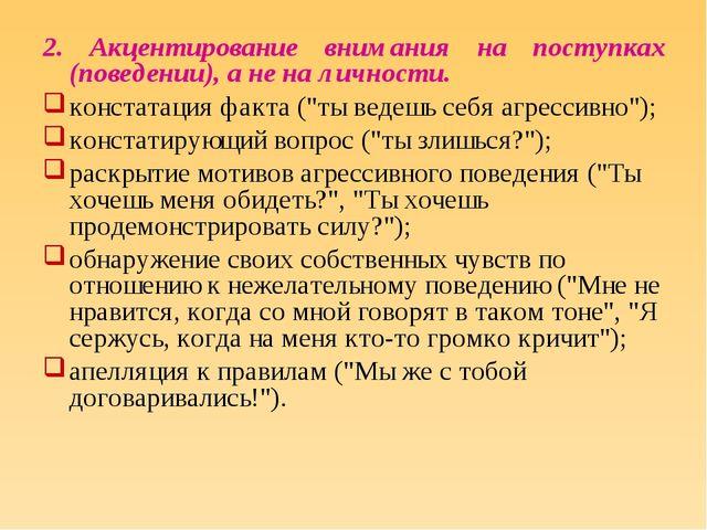 2. Акцентирование внимания на поступках (поведении), а не на личности. конста...