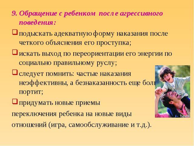 9. Обращение с ребенком после агрессивного поведения: подыскать адекватную фо...