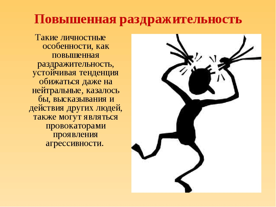 Повышенная раздражительность Такие личностные особенности, как повышенная раз...