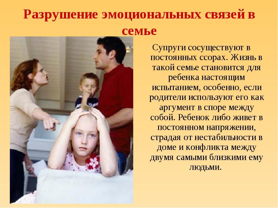 Разрушение эмоциональных связей в семье Супруги сосуществуют в постоянных ссо...