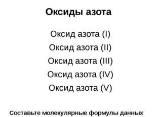 Оксиды азота Оксид азота (I) Оксид азота (II) Оксид азота (III) Оксид азота (