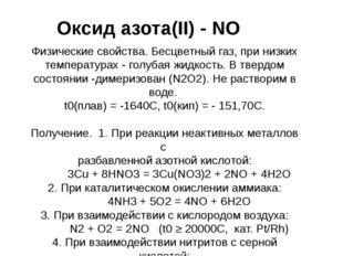 Оксид азота(II) - NO Физические свойства. Бесцветный газ, при низких температ