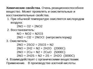 Химические свойства. Очень реакционноспособное вещество. Может проявлять и ок