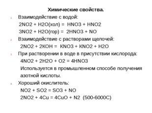 Химические свойства. Взаимодействие с водой: 2NO2 + H2O(хол) = HNO3 + HNO2 3N