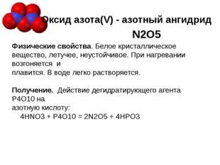 Оксид азота(V) - азотный ангидрид Физические свойства. Белое кристаллическое