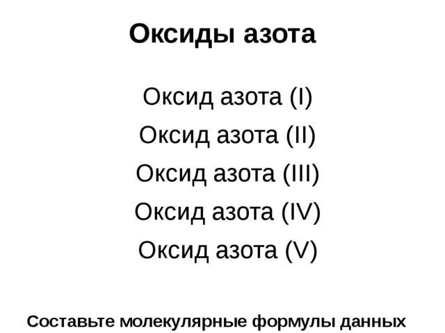 Оксиды азота Оксид азота (I) Оксид азота (II) Оксид азота (III) Оксид азота (...