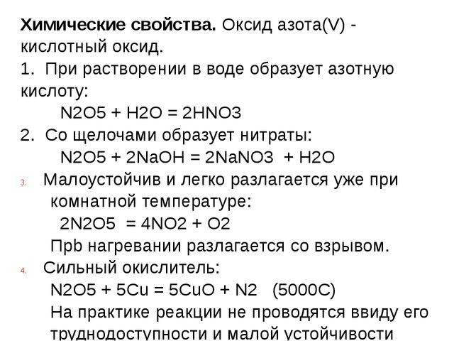 Химические свойства. Оксид азота(V) - кислотный оксид. 1. При растворении в в...