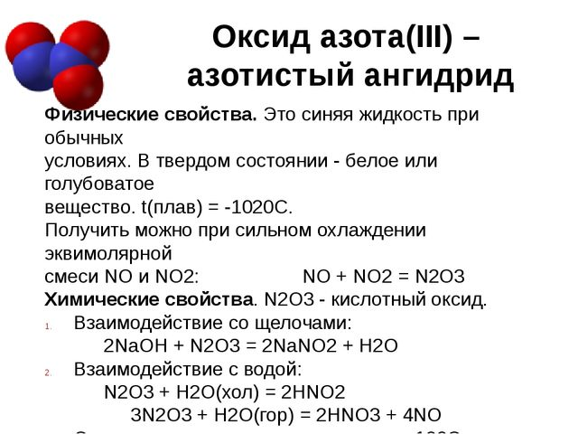 Оксид азота(III) – азотистый ангидрид Физические свойства. Это синяя жидкость...