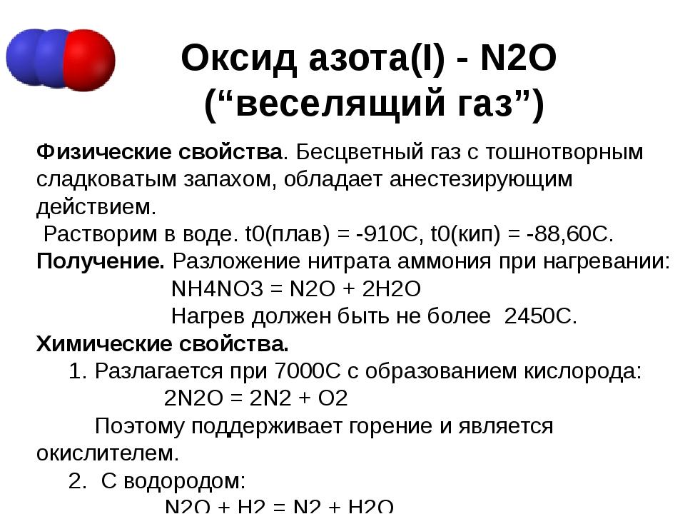"""Оксид азота(I) - N2O (""""веселящий газ"""") Физические свойства. Бесцветный газ с..."""