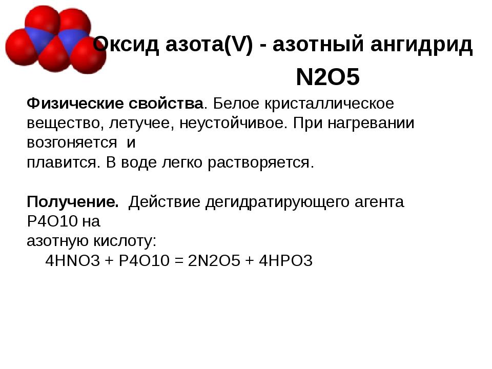 Оксид азота(V) - азотный ангидрид Физические свойства. Белое кристаллическое...