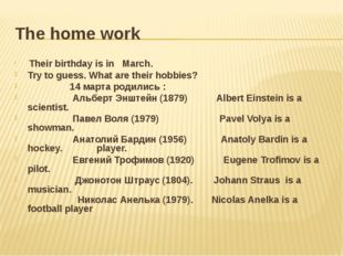 The home work Their birthday is in March. Try to guess. What are their hobbie