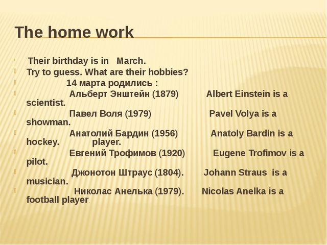 The home work Their birthday is in March. Try to guess. What are their hobbie...