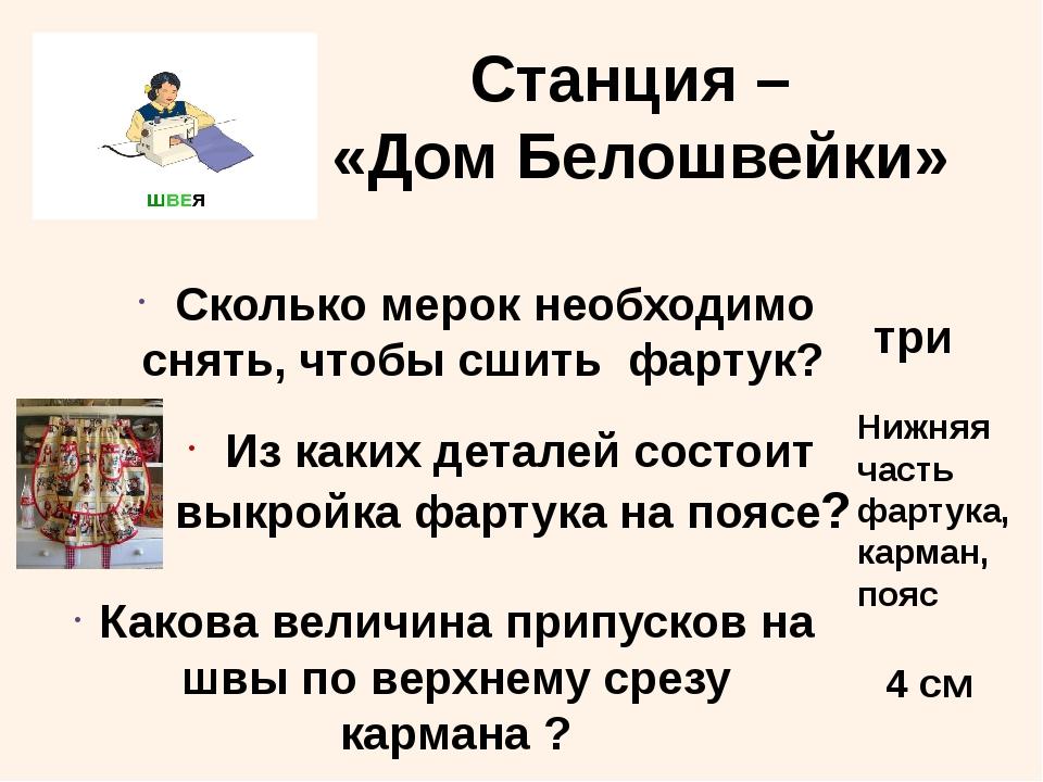 Станция – «Дом Белошвейки» Сколько мерок необходимо снять, чтобы сшить фартук...